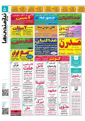 nizmandiha.pdf - صفحه 5