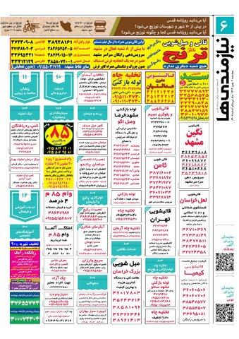 nizmandiha.pdf - صفحه 6
