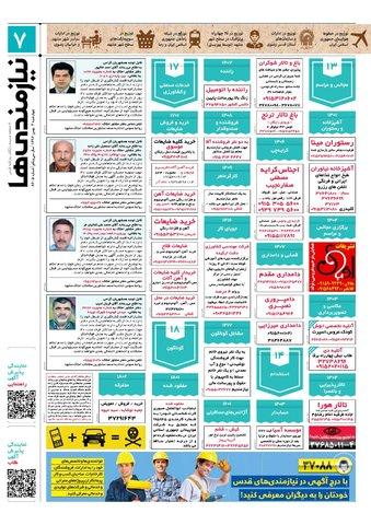 nizmandiha.pdf - صفحه 7