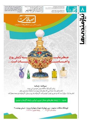 nizmandiha.pdf - صفحه 8