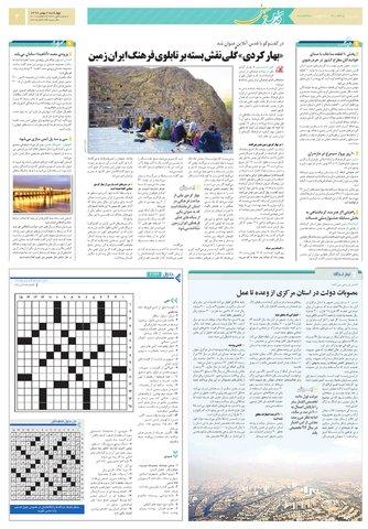 mihand.pdf - صفحه 3