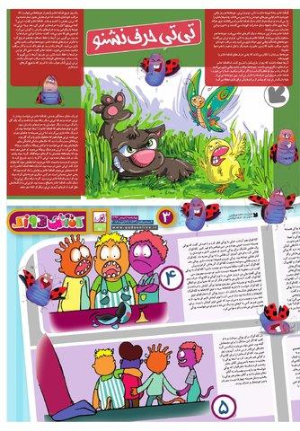 hasht.pdf - صفحه 3