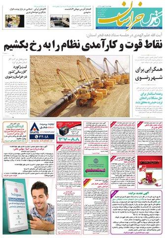 khorasan.pdf - صفحه 1