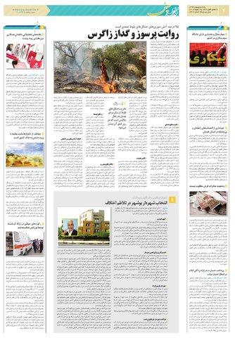 mihand.pdf - صفحه 2
