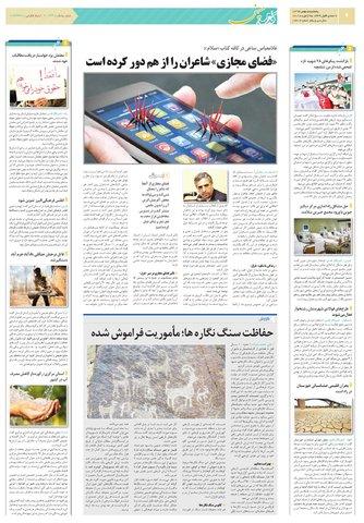 mihand.pdf - صفحه 4