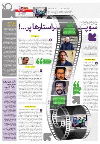 hasht.pdf - صفحه 5