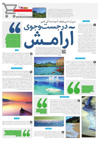 hasht.pdf - صفحه 7