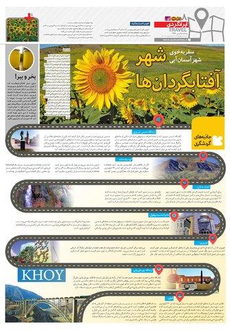 hasht.pdf - صفحه 8