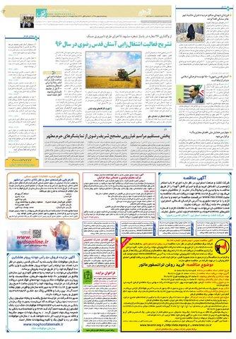 asli.pdf - صفحه 3