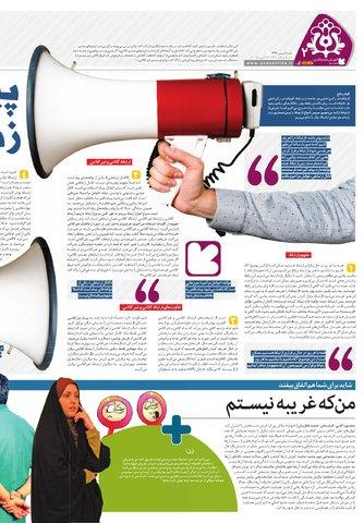 hasht.pdf - صفحه 2
