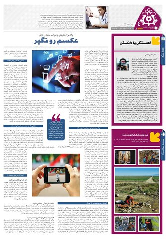 hasht.pdf - صفحه 4