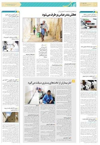 mihan-2.pdf - صفحه 2