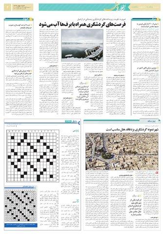 mihan-2.pdf - صفحه 3