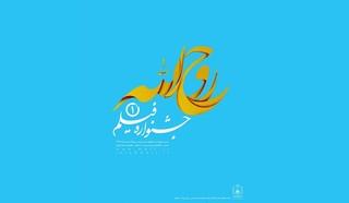 جشنواره فرهنگی روح  الله