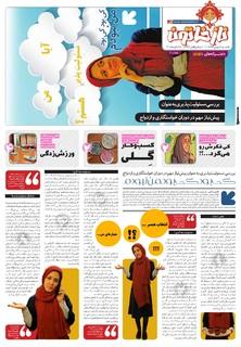 Hasht-11-08-.pdf - صفحه 1