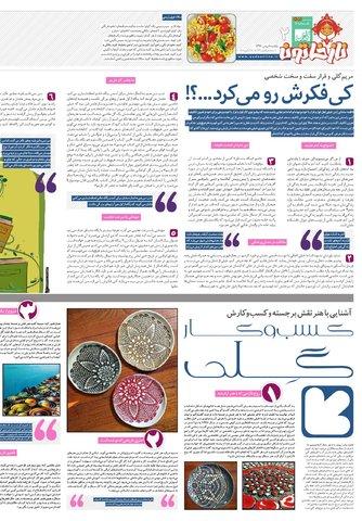 Hasht-11-08-.pdf - صفحه 2