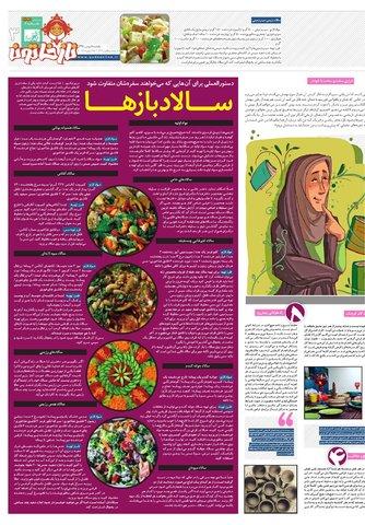 Hasht-11-08-.pdf - صفحه 3