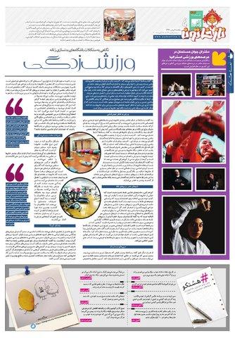 Hasht-11-08-.pdf - صفحه 4