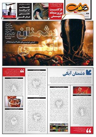 Hasht-11-09-.pdf - صفحه 1