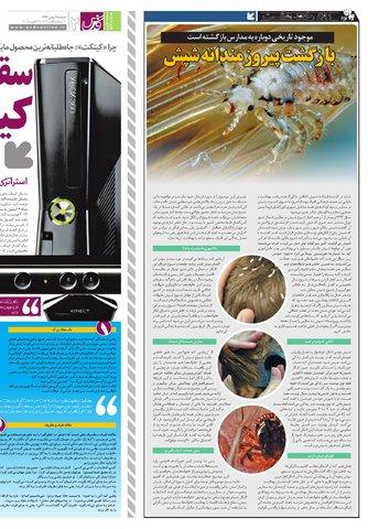 Hasht-11-09-.pdf - صفحه 2