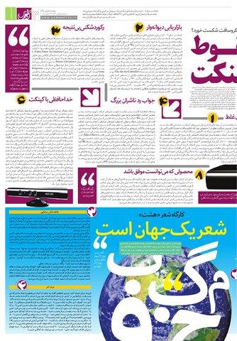 Hasht-11-09-.pdf - صفحه 3