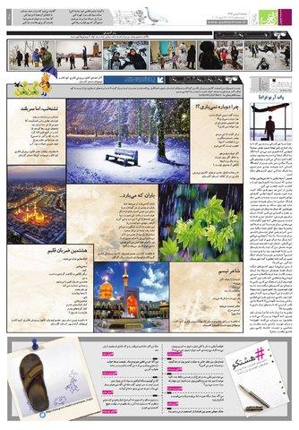 Hasht-11-09-.pdf - صفحه 4