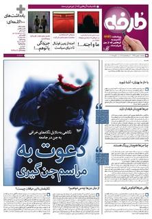 Hasht-11-10-.pdf - صفحه 1