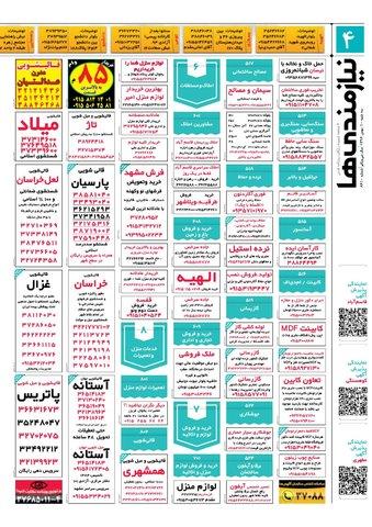 96.11.10-e.pdf - صفحه 4