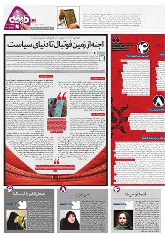 Hasht-11-10-.pdf - صفحه 3