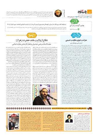 چهارده-63.pdf - صفحه 2
