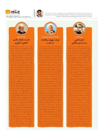 چهارده-63.pdf - صفحه 5