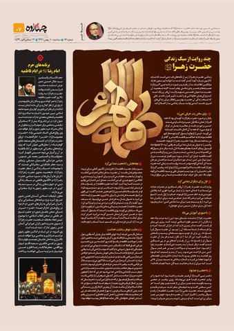 چهارده-63.pdf - صفحه 7