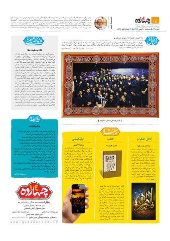 چهارده-63.pdf - صفحه 8