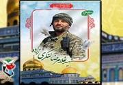 تشییع پیکر پاک شهید مدافع حرم در کرمان