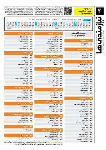 96.11.11-E.pdf - صفحه 2