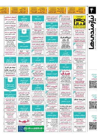 96.11.11-E.pdf - صفحه 4