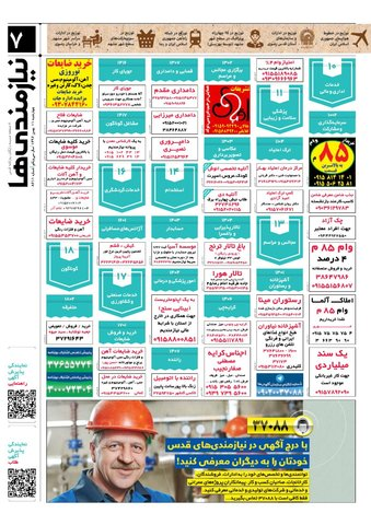 96.11.11-E.pdf - صفحه 7