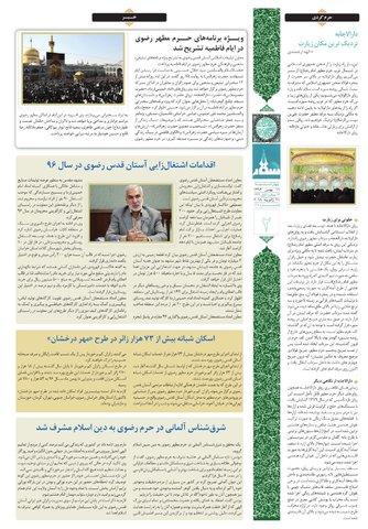 vij-salam-No-118-new.pdf - صفحه 2