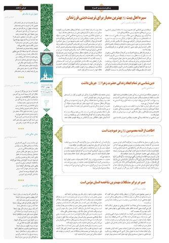 vij-salam-No-118-new.pdf - صفحه 3