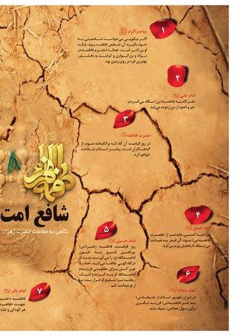 vij-salam-No-118-new.pdf - صفحه 4