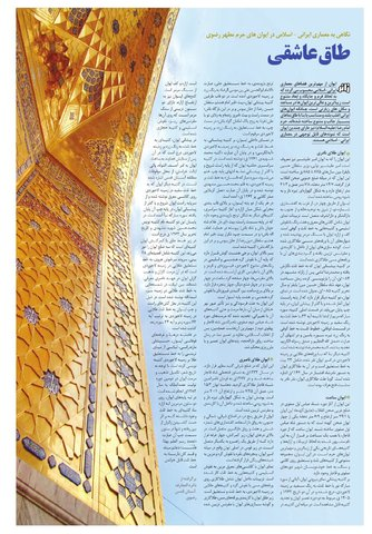 vij-salam-No-118-new.pdf - صفحه 6