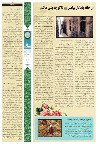 vij-salam-No-118-new.pdf - صفحه 7