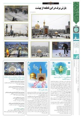 vij-salam-No-118-new.pdf - صفحه 8