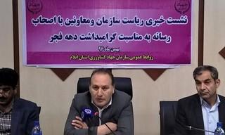 نشست خبری رئیس سازمان جهادکشاورزی استان ایلام