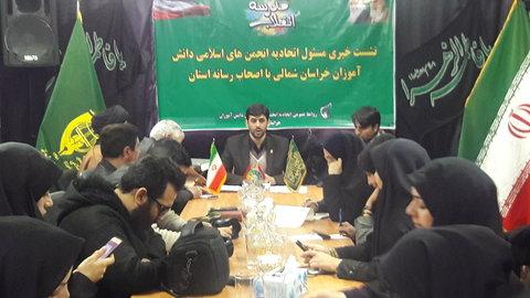 مُیول اتحادیه انجمن های اسلامی دانش اموزی