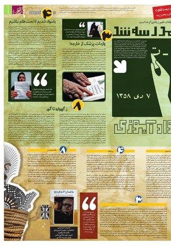 Hasht-11-12-.pdf - صفحه 3