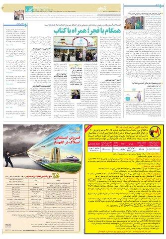 quds-1.pdf - صفحه 3