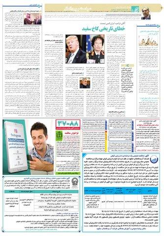 quds-1.pdf - صفحه 4