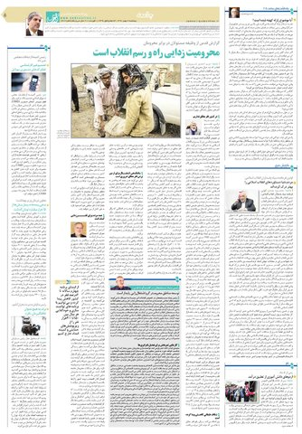 quds-1.pdf - صفحه 5