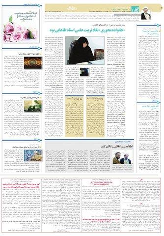 quds-1.pdf - صفحه 6